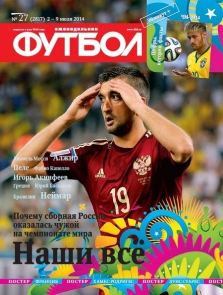 Книга Журнал: Футбол №27 (июль 2014)