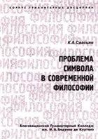 Книга Проблема символа в современной философии