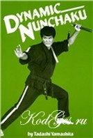 Книга Dynamic nunchaku