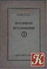 Книга Практическое металловедение. том 2