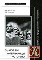 Книга Социальные представления о прошлом, или Знают ли американцы историю