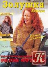Журнал Золушка вяжет №2 2003