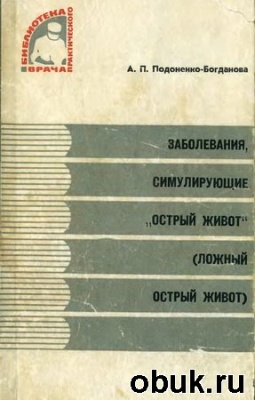 """Книга Заболевания, симулирующие """"острый"""" живот (ложный острый живот)"""