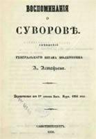 Книга Воспоминания о Суворове