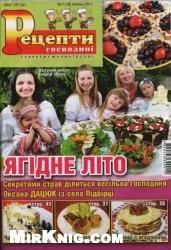 Журнал Рецепти господині №7 (2011)