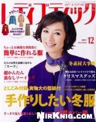 Журнал Lady Boutique № 12 2011