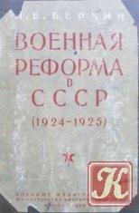 Книга Военная реформа в СССР (1924-1925)