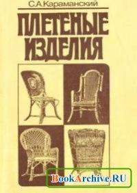 Книга Плетеные изделия.
