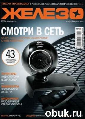Журнал Железо №2 (февраль 2010)