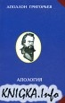 Книга Апология почвенничества