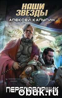 Книга Алексей Калугин. Переговорщик
