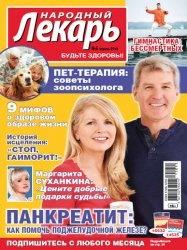 Журнал Народный лекарь №6 2015