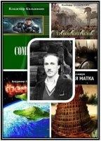 Книга Колышкин Владимир - Сборник произведений (10 книг)