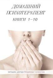 Книга Домашний психотерапевт. Серия в 10 томах
