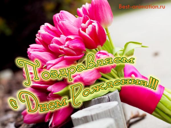 Открытка на День Рождения - Поздравления родным и друзьям