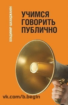 Книга Владимир Шахиджанян ? Учимся говорить публично