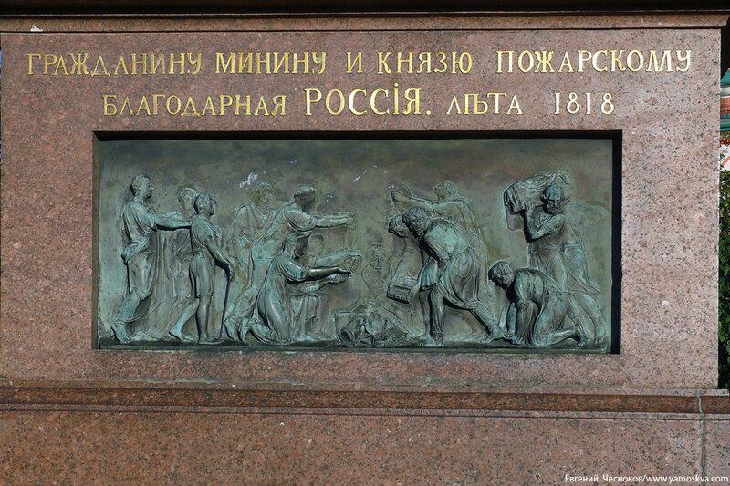 02. Минин и Пожарский. 12.07.14.12..jpg