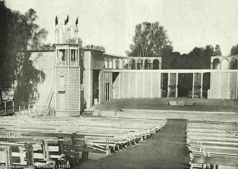 ВСХВ. Зеленый театр. 1940...jpg