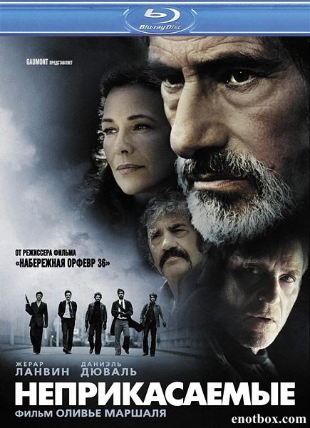 Неприкасаемые / A Gang Story / Les Lyonnais (2011/BDRip/HDRip)