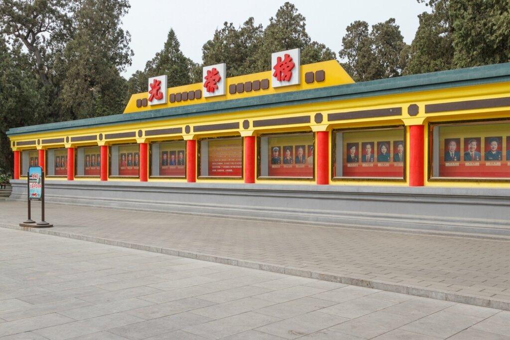 Доска почета, Пекинский Дворец культуры трудящихся