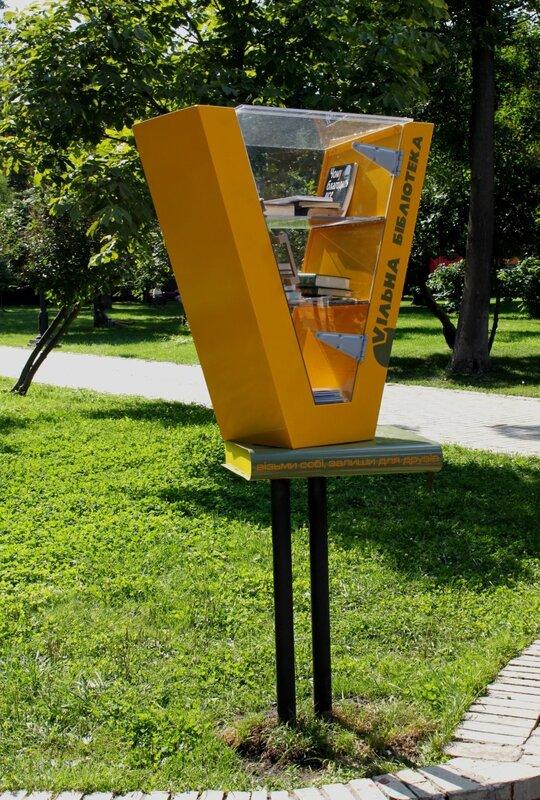 Парковая библиотека KIEV FASHION PARK