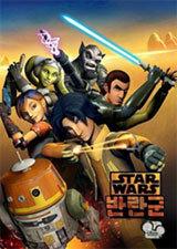Звездные Войны Повстанцы все серии
