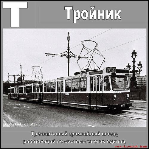 Трехвагонный трамвайный поезд