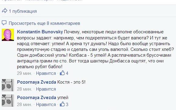 За месяц Украина снизила вдвое добычу угля,- Минэнергоугля - Цензор.НЕТ 1859