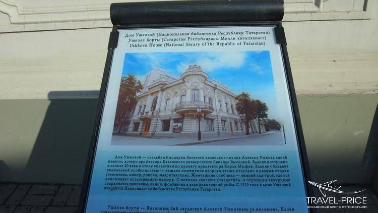 Краткая история дома Ушковой