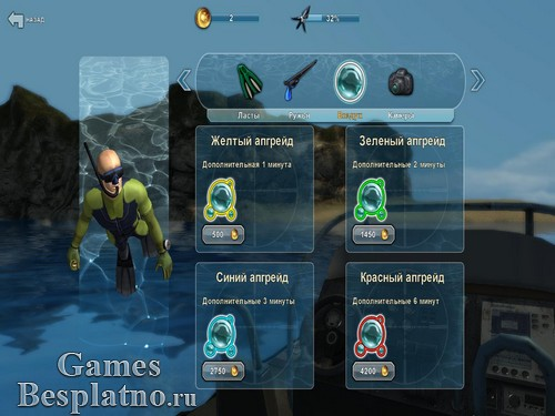 Depth Hunter 2: Deep Dive (русская)