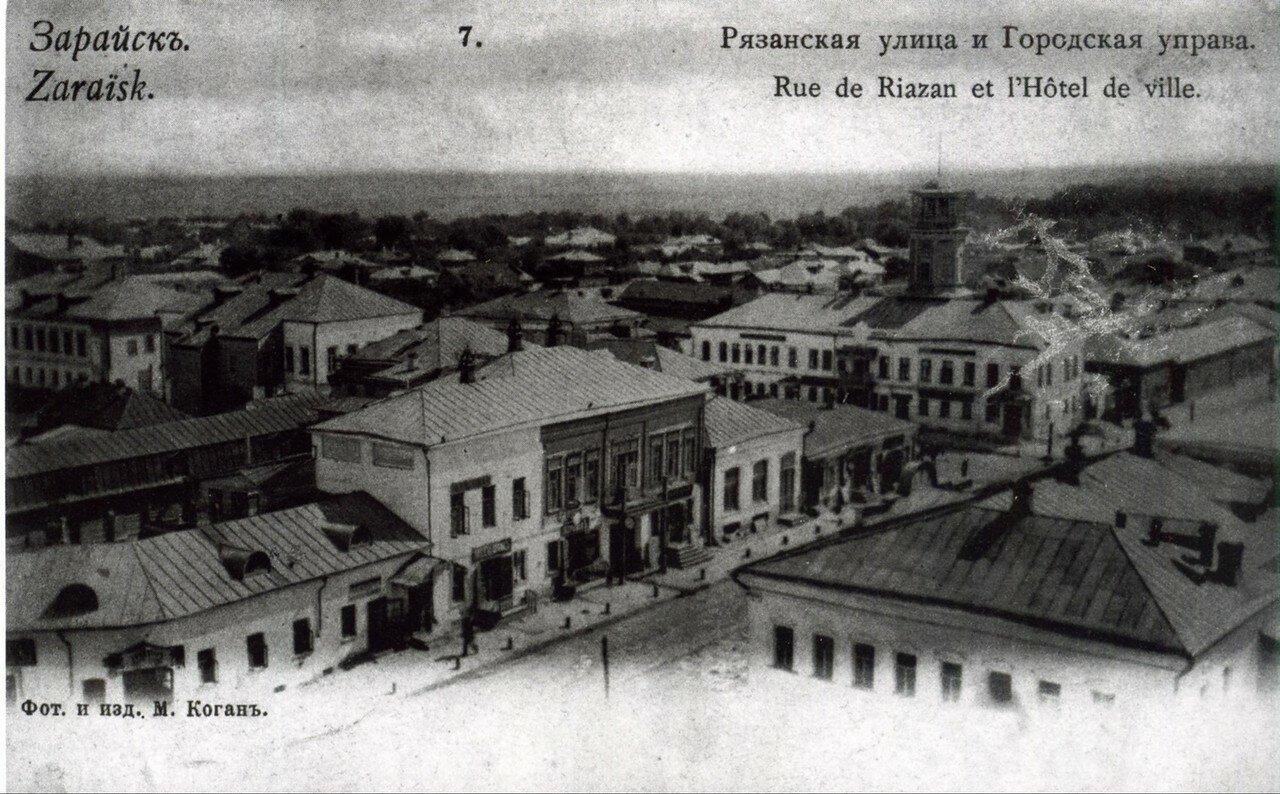 Рязанская улица и Городская управа