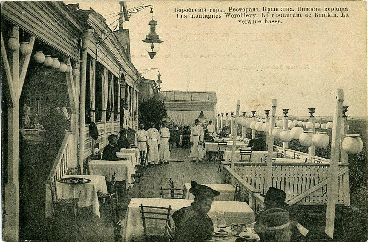 Окрестности Москвы. Воробьевы горы. Ресторан Крынкина. Нижняя веранда