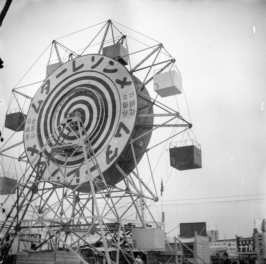 Ferris wheel at the Nagoya Pan-Pacific Peace Exposition of 1937.jpg