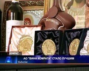 Вина из Гагаузии попадут на прилавки российских магазинов