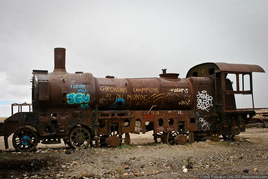 Музей поездов в Уюни