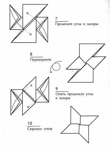 Сюрикен из бумаги