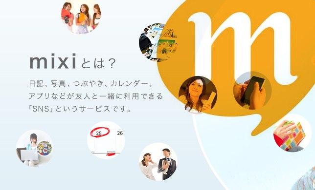 Mixi - самая популярная социальная сеть Японии