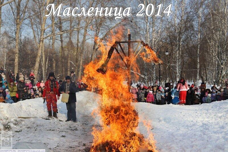 Масленица 2014.jpg