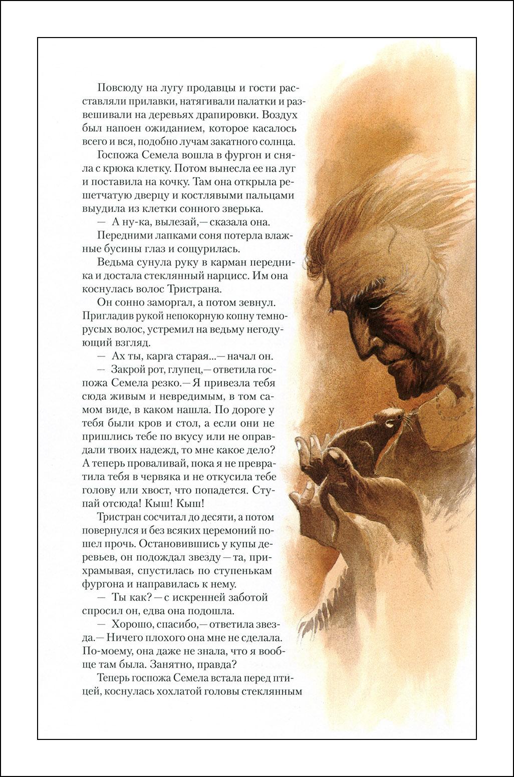 Чарльз Весс, Звездная пыль