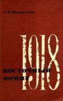 Книга Восточный фронт. 1918