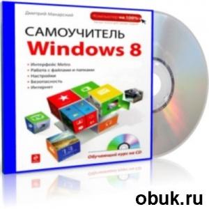 Книга Макарский Дмитрий - Самоучитель Windows 8.  Мультимедийный курс