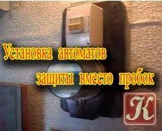 Книга Книга Установка автоматов защиты вместо пробок