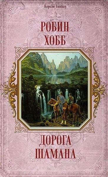 Книга Робин Хобб Дорога шамана