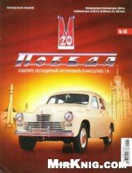 """ГАЗ-М20 """"Победа"""" №60"""