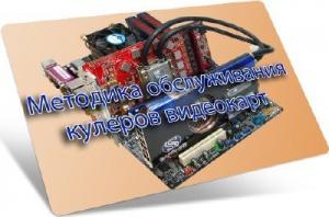 Книга Методика обслуживания кулеров видеокарт (2014) WebRip