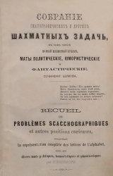 Книга Собрание скахографических и других шахматных задач