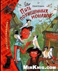 Книга Пять похищенных монахов