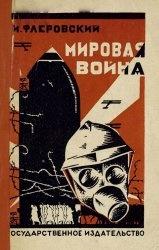 Книга Мировая война