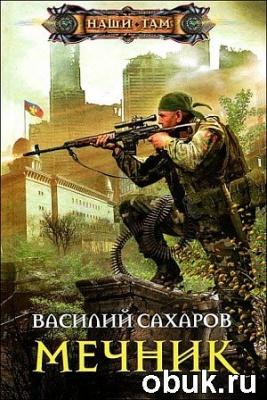 Книга Василий Сахаров - Мечник
