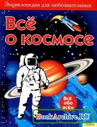 Книга Всё о космосе. Всё обо всём. Энциклопедия для любознательных..